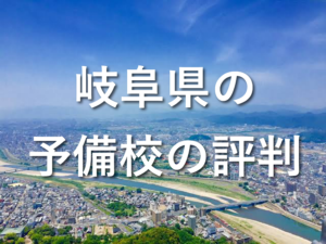 岐阜県の塾の評判ってどうなの?岐阜県の塾の評判をご紹介!
