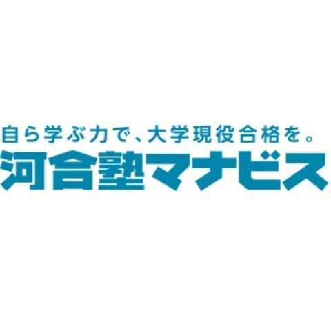 河合塾 e サポート