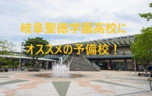 【厳選!】岐阜聖徳学園高校生にオススメの岐阜の塾をご紹介!
