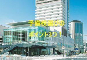 岐阜で塾をお探しの方へ。塾選びの3つのポイント。