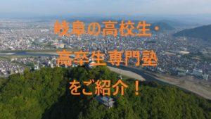 岐阜に高校生・高卒生専門塾はどれくらいあるの?