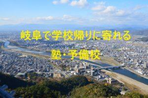 岐阜で学校帰りに寄れる塾をご紹介!