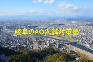 岐阜でAO入試対策が可能な塾をご紹介!