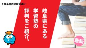 【岐阜県の学習塾選び】岐阜県にある学習塾の評判をご紹介!