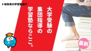 【岐阜県の学習塾選び】大学受験の集団指導の学習塾ならここ!