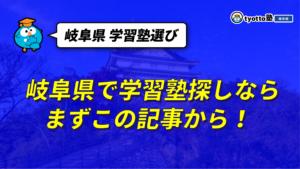 【岐阜県の学習塾選び】岐阜県で学習塾をお探しの方がまず読む記事