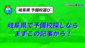 【岐阜県の予備校選び】岐阜県で予備校をお探しの方がまず読む記事