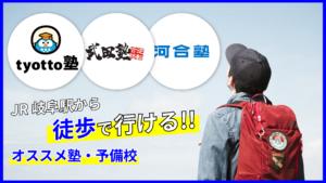 【最新】JR岐阜駅から徒歩で行けるオススメの塾・予備校を紹介!【2021年 春版】