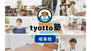 岐阜で大学受験の塾をお探しならtyotto塾岐阜校!