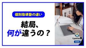 【岐阜の個別指導塾選び】個別指導塾の違いをご紹介!