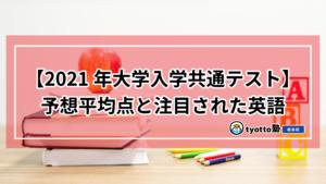2021年大学入学共通テスト「予想平均点と注目された英語」