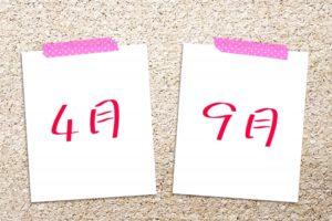 9月入学が見送られました〜川西市山下駅近く大学受験専門 ipsim(イプシム )高校部〜