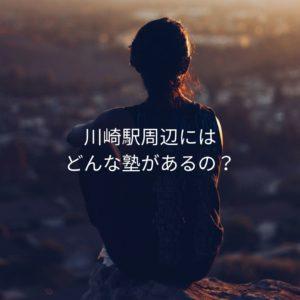 1分でわかる!川崎駅周辺の塾事情‼川崎駅周辺にはどんな塾があるの?