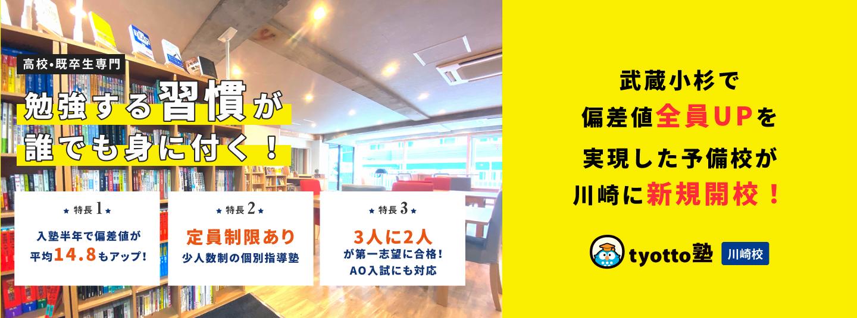 tyotto塾 川崎校の特徴