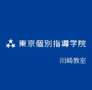 東京個別指導学院川崎教室の評判・口コミ・合格実績・費用まとめ