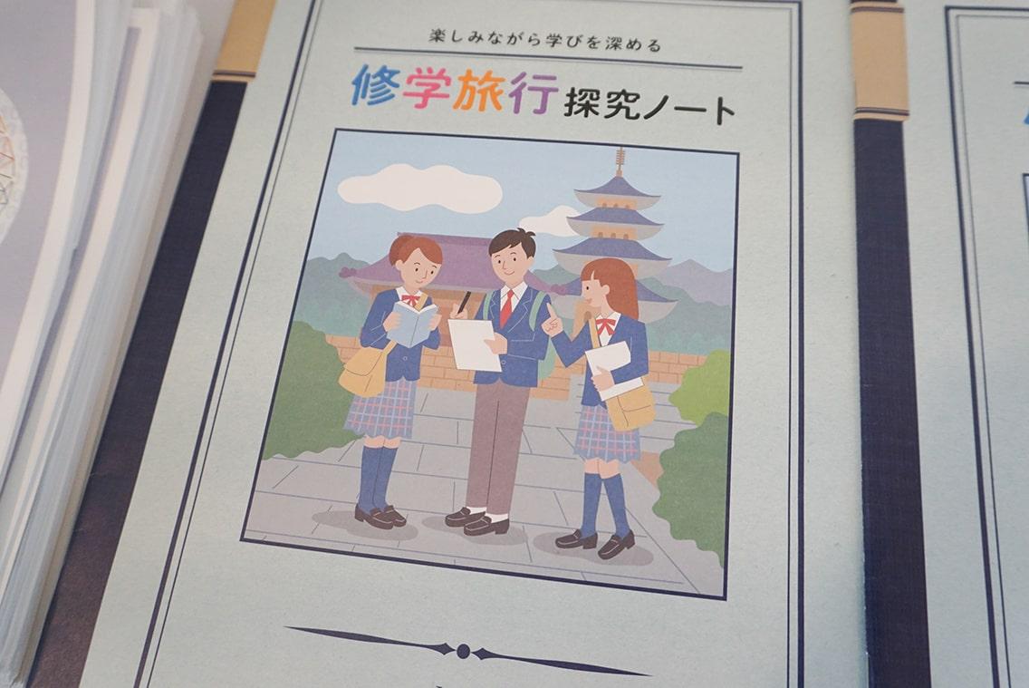 JTBが開発する「修学旅行探求ノート」、東京学芸大学の森本康彦教授との共同開発