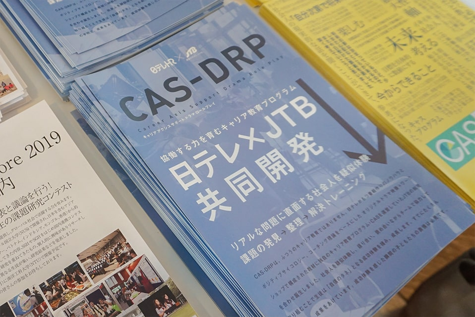 JTBが日テレのドラマ制作班と共同開発した「CAS-DRP(キャリアアクシスサポート ドラマ ロールプレイ)」のフライヤー