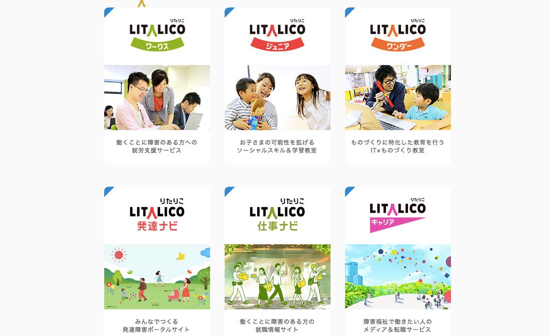 LITALICOが展開する事業(同社ウェブサイトより引用)、事業もさることながら親しみやすく統一感あるデザインも目を引く