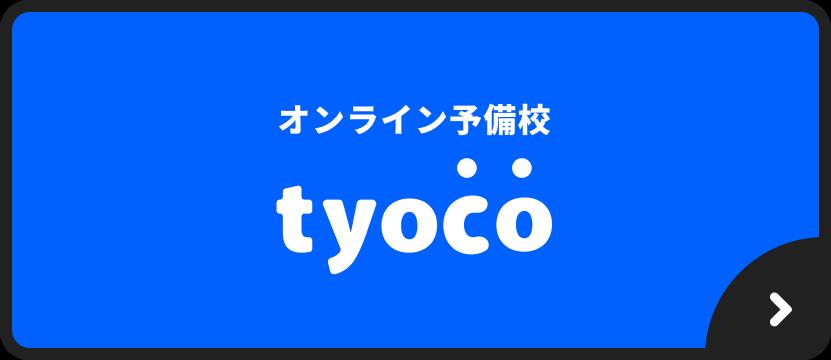 オンライン予備校tyoco