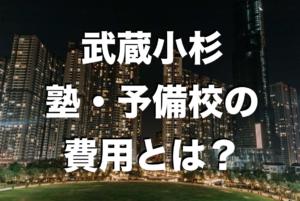 武蔵小杉の塾・予備校の費用ってどれくらい?武蔵小杉で塾・予備校をお探しの方必見!