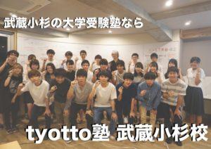 武蔵小杉で大学受験の塾をお探しならtyotto塾武蔵小杉校!