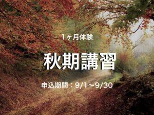 【高1,2生必見】秋から本気を出したい人のためのtyotto塾秋期講習。