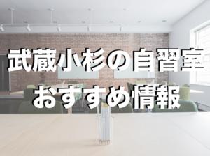 武蔵小杉で自習室をお探しの方必見!武蔵小杉の自習室まとめ!