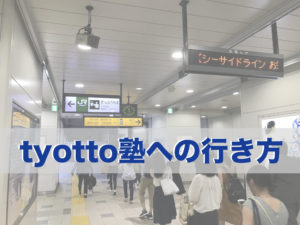 tyotto塾への行き方