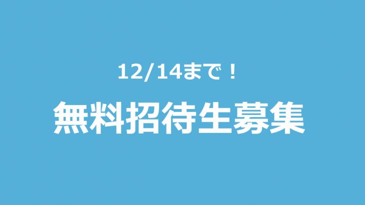 【※12/14まで※】tyotto塾オンラインコーチング無料招待生募集