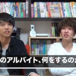 【動画】高校生のアルバイト、何をすればいい?!