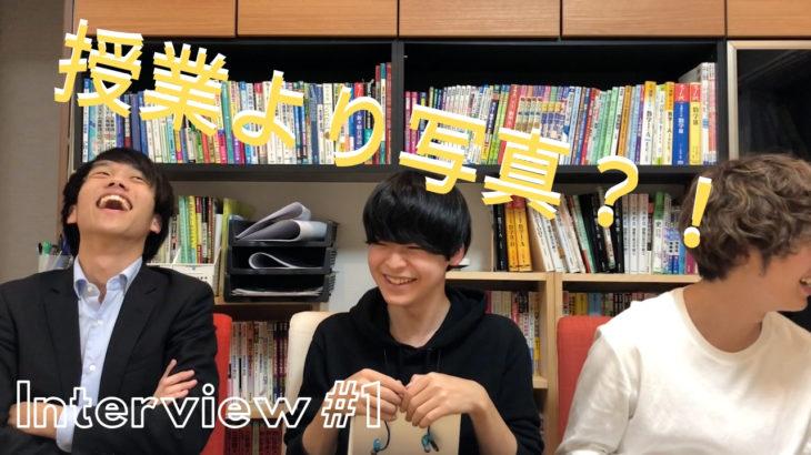 【動画】つまらん授業より写真?!自分軸で生きる高校生にインタビュー