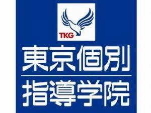 東京個別指導学院武蔵小杉校のロゴ