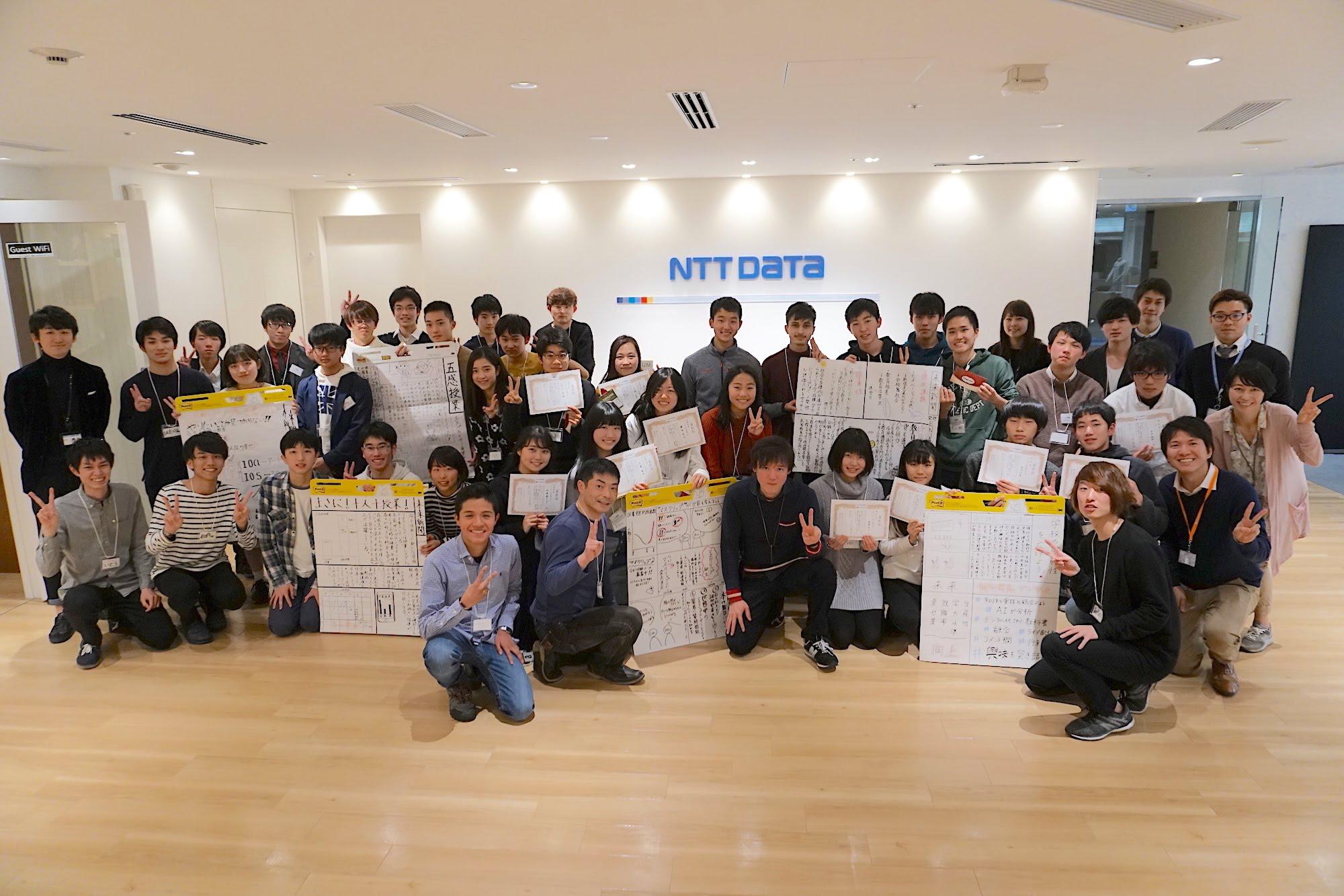 「ITで学校教育に変革を」NTTデータ×ProgressTime高校生アイデアソンを実施しました!