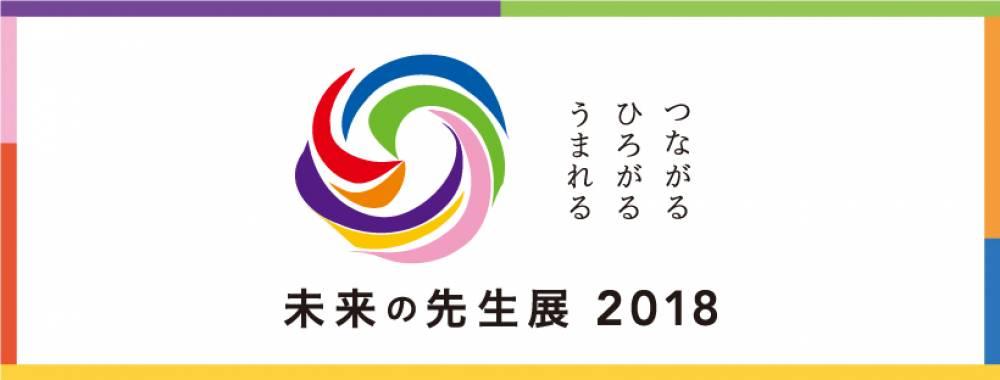 日本最大級の教育イベント「未来の先生展」でProgressTimeを実施しました!