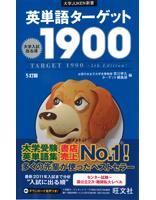 入試に「出る順」英単語ターゲット1900 5訂版