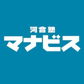 河合塾マナビス武蔵小杉校のロゴ