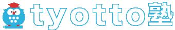 tyotto塾|高校生向けオンライン・ネット受験指導塾