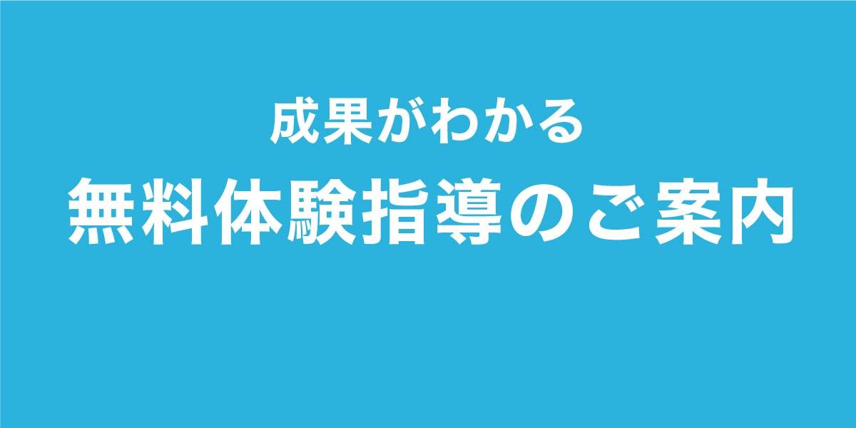 tyotto塾オンライン指導無料体験のご案内