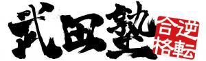 武田塾名古屋校のロゴ