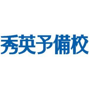 秀英予備校札幌本部校のロゴ