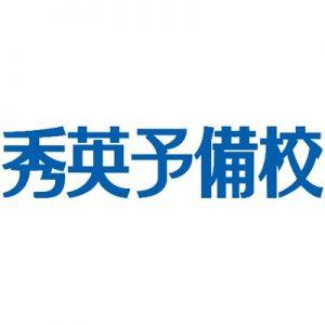 秀英予備校名古屋本部校のロゴ