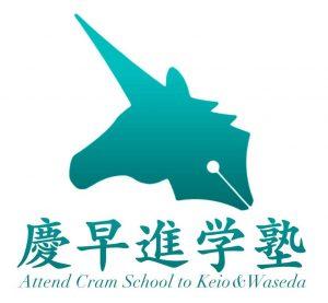 慶早進学塾岐阜校のロゴ