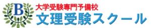 大学受験専門予備校文理受験スクール岐阜校のロゴ