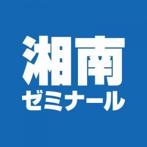 湘南ゼミナール高等部港南台校のロゴ