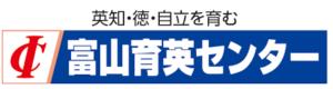 富山育英予備校富山本部校高等部のロゴ