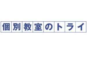 個別教室のトライ盛岡駅駅前校のロゴ