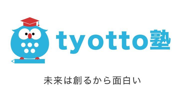 【動画】tyotto塾はじめました