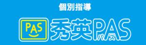 個別指導秀英PAS札幌本部校のロゴ