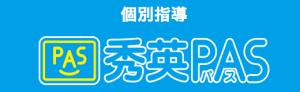 個別指導秀英PAS岐阜本部校のロゴ