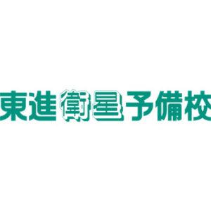 東進衛星予備校【ティエラコム】東進富山駅前校